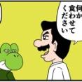 (創作漫画)ヨッシー課長3