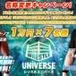 / 🎉WRESTLE UNIVERSE(レッスルユニバース)...