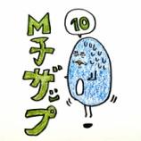 『💪M子ザップ⑩💪』の画像