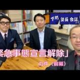 『【下町塾長会議051】議題 : 「緊急事態宣言解除」の件(前編)』の画像