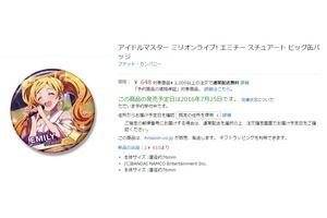 【グリマス】7月にマグカップ4種、クリアファイル10種、ビッグ缶バッジ13種が発売!