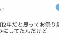 吉川七瀬「今日から令和2年だと思って楽しみにしてたんだけど」