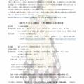 翁・シルクロード企画 八坂神社常磐殿にて 企画プレセッション講演会 10月のご案内
