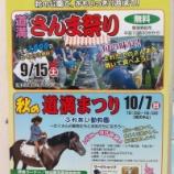 『戸田市道満グリーンパークで「道満さんま祭り」9月15日(土)開催』の画像