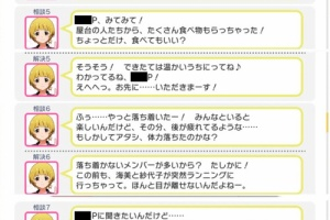 【ミリシタ】イベント「プラチナスターチューン~BORN ON DREAM!~」相談まとめ