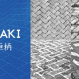 『水戸 来季のユニフォームデザインは檜垣(ヒガキ)柄を採用!! ホーム最終戦に実物の展示!』の画像
