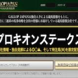 『【リアル口コミ評判】ギャロップジャパン(GALLOP JAPAN)』の画像