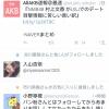 【悲報】高野祐衣が自らのスキャンダル記事をお気に入りに登録・・・