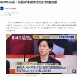 『小山慶一郎と加藤シゲアキ「音声」動画は小夏のハニートラップ確定か』の画像