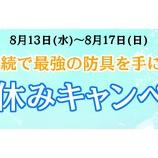 『【クリティカ 〜混沌の幕開け〜】お盆休みキャンペーン開催!』の画像