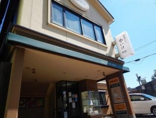 函館市宝来町 印度カレー小いけ本店 カレー(大盛)950円
