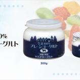 『新潟県阿賀野にあるヤスダヨーグルトのソフトアイスが超絶美味かった。』の画像