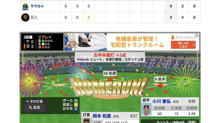 【動画】<巨人×ヤクルト 23回戦> 坂本が通算1999本目の安打を放ち、岡本が今季30号3ラン!【巨3-0ヤ】