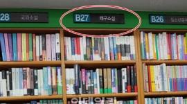 【ヘイト】韓国の書店「これからは日本小説と呼ばずに『倭寇小説』にします」