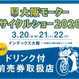 『『大阪モーターサイクルショー2020』前売券販売開始』の画像