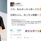 『【乃木坂46】NMB48 山本彩『生駒ちゃん、めっちゃ綺麗〜』』の画像