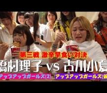 """『【アップアップガールズ(TV)#3前編】激辛""""下剋上""""対決』の画像"""