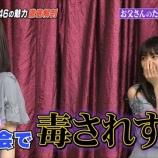 『【乃木坂46】齋藤飛鳥さん、こんなところでも・・・』の画像