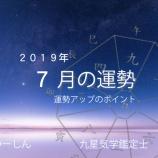 『【はまつー占い】2019年7月の運勢アップのポイントをチェック! by 九星気学鑑定士 よっち』の画像