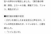 【悲報】奈良にとんでもない不審者が現れるwwwwwwwwwwww