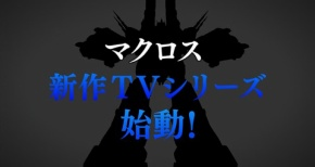 『マクロス』新作TVシリーズ始動!!マクロスFから6年ぶりの新シリーズ始動!!