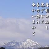 『フォト短歌「寒ざむと」』の画像