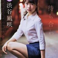 【画像】渋谷凪咲がエロくセクシーに成長wwwwwwwwww【水着画像あり】 アイドルファンマスター