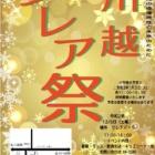 『[#liveinfo]12/5川越クレア祭フリーライブ』の画像