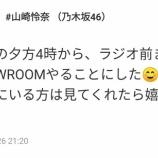 『【乃木坂46】明日、急遽SHOWROOM個人生配信が決定!!!メイクポーチの中身も!!??』の画像