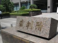 【朗報】 NHK契約義務の無いテレビが発明される!!! 裁判所も契約義務無しとの判断でNHK完全終了wwwww