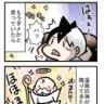 【漫画道】漫画の神様