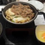 『吉野家の牛すき鍋膳を食べてきた!支払は50円引きクーポンとジェフグルメカードを使って80円!【クーポン】』の画像