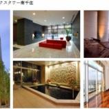 『インヴィンシブル投資法人 運用中のロイヤルパークスタワー南千住の譲渡が完了』の画像