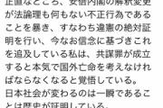 民進・野田佳彦幹事長、小西洋之氏に「よく指導していきたい」国外亡命覚悟ツイートに苦言