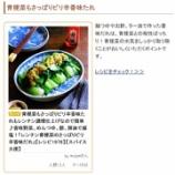 『「くらしのアンテナ」の「野菜をもっとおいしく♪「○○の香味だれ」のおすすめレシピ」のトピックに「青梗菜もさっぱりピリ辛香味たれ」が掲載』の画像