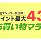 【お買い物マラソン】お買い得商品を探してみたわ(・∀・)