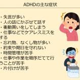 『【悲報】ADHDさん「切羽詰まらないと行動出来ません、興味のあるモノしか理解しようとしません」』の画像