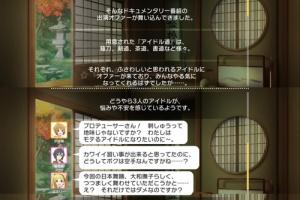 【ミリシタ】『MILLION LIVE WORKING☆』 極めよ!アイドル道 ショートストーリー変更部分まとめ1
