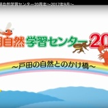 『(広報番組ふれあい戸田)彩湖自然学習センター20周年!』の画像