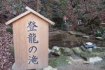 星田妙見宮には『隕石落下ポイント』がある!~そして、その可能性は非常に高いですねぇと木内さんが指摘してる!~