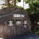 『嬬恋合宿』の画像
