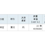 『【SPYD】米国高配当株ETFを10万円分買い増したよ!』の画像