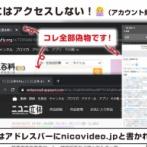 何の目的かニコニコ動画各サービスの偽サイトが乱立する…公式が注意喚起