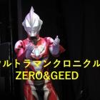 『ウルトラマンクロニクル ZERO&GEED 全話感想でござるッ!』の画像