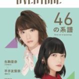 『【乃木坂46】『OVERTURE 008』生駒里奈&平手友梨奈が表紙に登場!!!』の画像