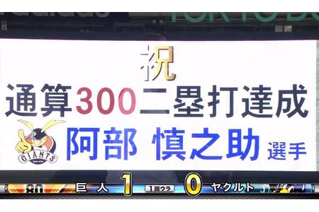 阿部 通算300二塁打達成 &亀井8号ソロホームラン alt=