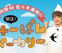【日向坂】「みーぱんベーカリー」最高に可愛かった!
