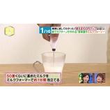 『SmaSTATION!! スマステ 実際に試してわかった! 使える100円グッズ 厳選16 7月26日 のメモ』の画像