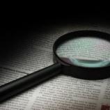『【謎の暗号】東大駒場キャンパスに貼られた怪しいメッセージを解読せよ』の画像