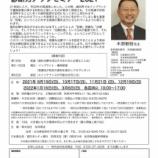 『第3期 木原敏裕先生に学ぶ6日間コースin別府募集を開始』の画像